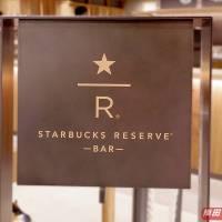 西日本初。ルクア大阪・LUCUA FOOD HALLで最高のコーヒー体験ができるリザーブバーが誕生- スターバックス リザーブ®バー(STARBUCKS RESERVE®BAR)