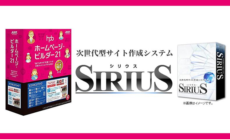 シリウス(SIRIUS)とホームページ・ビルダーを比較