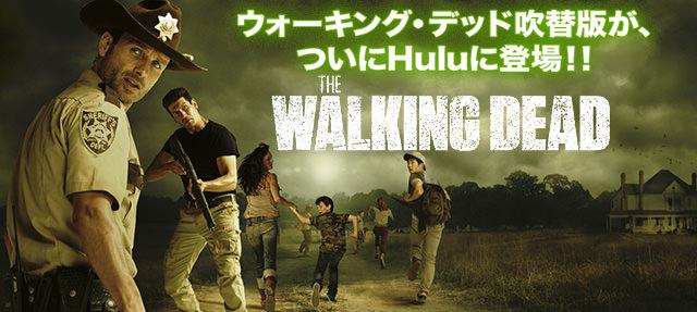 ウォーキングデッド Hulu 吹き替え版