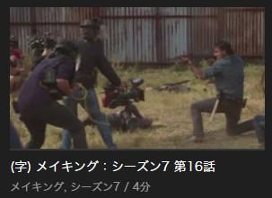メイキング:シーズン7 第16話