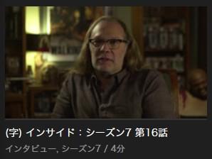 インサイド:シーズン7 第16話