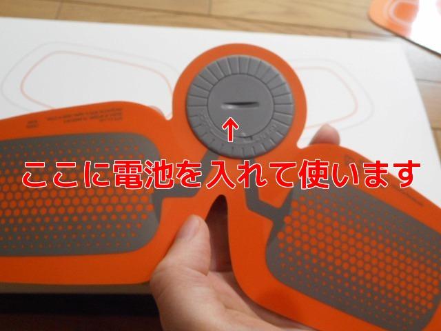 SIXPAD (シックスパッド) 電池の入れ方
