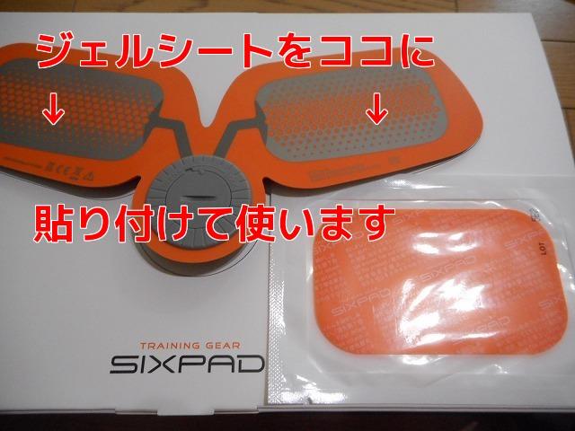 SIXPAD (シックスパッド) ジェルシートの貼り方