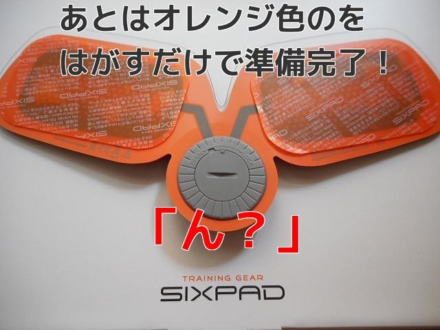 シックスパッド ジェルシート 貼り方2