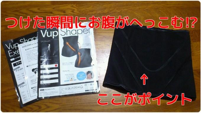 vupshaper