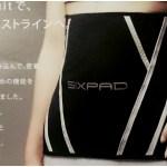 シックスパッドシェイプスーツとシェイプスーツEX 効果は?