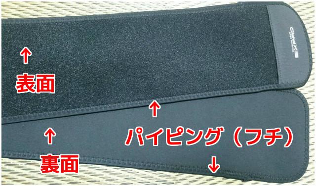 sixpad ベルト 素材