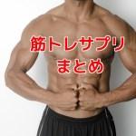 筋肉量増やすサプリメント 筋トレ効果をアップする成分って?