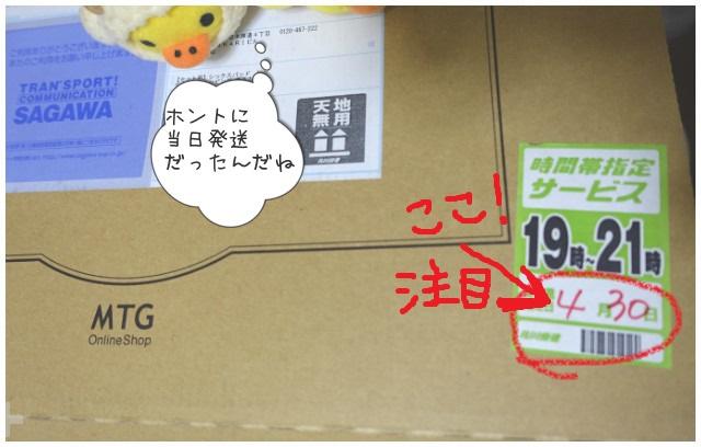 シックスパッドは佐川急便で届く