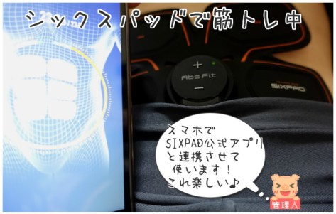 SIXPAD公式アプリとシックスパッドを連携させて使う