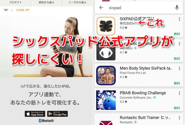 シックスパッド アプリ インストール