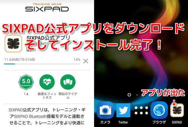シックスパッド アプリ インストール完了