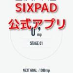 シックスパッド アプリ SIXPAD公式アプリ設定を徹底解説