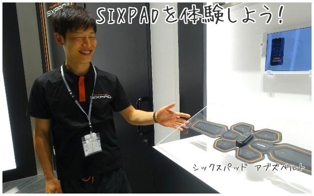 SIXPADを体験しよう