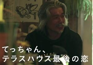 テラスハウス劇場版映画小嶋さん
