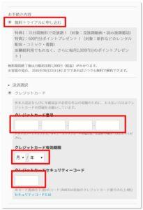 U-NEXT無料登録