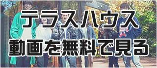 テラスハウス 軽井沢 動画