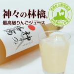 青森県の1万円のリンゴジュース「神々の林檎」