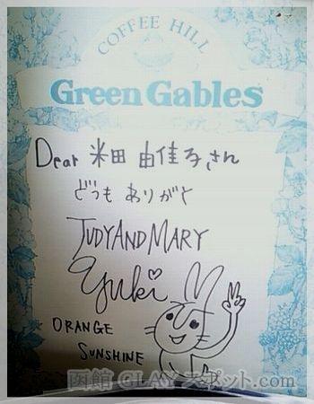 グリーン ゲイブルズ YUKI 磯谷有希 お店へのメッセージ 手書き JAM ジュディアンドマリー 思い出の場所