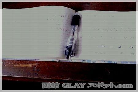 YUKI 磯谷有希 JUDY AND MARY グリーン ゲイブルズ ノート 手書き メッセージ お客さん用