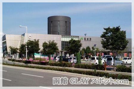写真 画像 JR函館駅 5代目 駅舎 YUKI ゆかりの地 スポット 磯谷有希 ジュディマリ ジュディアンドマリー 思い出の場所