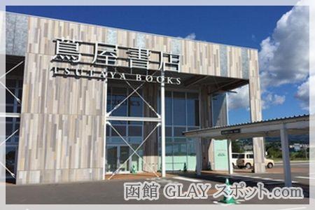 函館 蔦屋書店 YUKI 磯谷有希 ゆかりの地 スポット デートコース 場所 写真 画像 思い出の場所