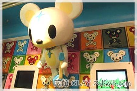 函館 GLAYスポット ミュージアム アート館 Art style of GLAY アート・スタイル・オブ・グレイ 閉館 理由 原因 独立 事務所 今現在 外観 建物 ウイニングホテル 跡地 BEAR 人形 G4 展示 カワイイ