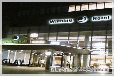 函館 GLAYスポット ミュージアム アート館 Art style of GLAY アート・スタイル・オブ・グレイ 閉館 理由 原因 独立 事務所 今現在 外観 建物 ウイニングホテル 跡地 出口 イグジット 夜 オブジェ 展示