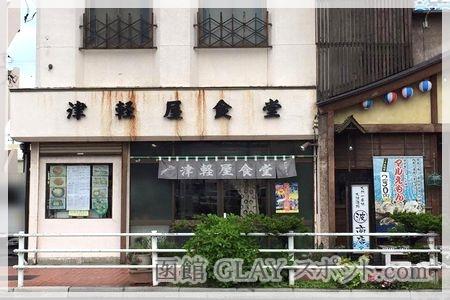 GLAY G4 津軽屋食堂 函館駅 昔ながらの 家庭の味 おふくろの味 変わらない リーズナブル 写真 画像 よく通っていた 老舗 1965年創業 そこのみにて光輝く 店 外観 様子 入り口