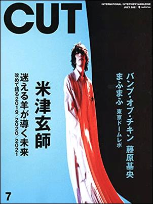 CUT 2021年7月号 巻頭特集 表紙 米津玄師 ハチ BUMP OF CHICKEN バンプオブチキン バンパー BOC BUMPer BUMP バンプ 藤原基央 インタビュー 2020年を語る ROCKIN'ON JAPAN 2020年11月号 巻頭特集 表紙 BUMP OF CHICKEN TOUR 2019 aurora ark TOKYO DOME 映像作品 Blu-ray DVD 配信シングル リリース Gravity アニメーション映画 思い、思われ、ふり、ふられ 主題歌 BUMP OF CHICKEN バンプオブチキン BOC アルバム aurora arc バンプオブチキン バンプ BUMP OF CHICKEN 3rd アルバム METAL GALAXY BABYMETAL ベビーメタル ベビメタ 公演 ステージ 熱狂 ファンカム ファン メイト 周囲 観客 配慮 ゴミ 散乱 ペットボトル ポイ捨て マナー 機材 没収 データ 消去 削除 退場 処分 撮影 録画 録音 配信 行為 行動 禁止 モッシュピット モッシュッシュピット 混雑 長いネイル 危険 リスク 危ない マナー 配慮 大切 必要 重要 声援 合唱 シンガロング コールアンドレスポンス コール かけ声 コスプレ ライブ 注意点 ポイント 3個 混雑 混む 持ち物 手荷物 荷物 持ち込む 方法 チケット不正転売禁止法 本人確認 身分証明書 身分証明証 入場 確認 チェック 座席 種類 チケット 紹介 説明 ファン 国内外 国内 国外 海外 年齢 性別 国籍 紹介 BABYMETAL ベビーメタル ベビメタ 歌う 合唱 シンガロング 声援 マナー 迷惑 配慮 サインライト ブレード コンサートライト ペンライト サイリューム サイリウム 法被 法被 ペンラ ツアーTシャツ ネックレス グッズ アイテム メンバー ステージ 衣装 銀魂 浦島坂田船 マンウィズ 遠征旅行 スーツケース キャリーバッグ キャリーバック 移動 持ち運び 野外 フェス 会場 ハコ 箱 ライブハウス 公演 ノウハウ 知識 経験 アーティスト ミュージシャン 持ち物 手荷物 荷物 服装 衣類 ライブ 遠征旅行 準備 方法 マニュアル 家族 周り 理解 協力 お願い 伝える スケジュール 計画 予定 調整 予約 タイミング 時期 ホテル 宿 足 交通手段 新幹線 飛行機 高速バス 特急 電車 チケット 譲渡 お願い プラカード 全行程 遠征旅行 ライブ ライヴ コンサート 遠征旅行 動作 作業 タスク 全て 全部 まとめ 整理 説明 紹介 気持ち テンション 熱量 熱さ 年齢 層 高齢化 性別 男 女 配慮 必要 大切 天候 天気 予報 チェック 確認 季節 冬 防寒 夏 防暑 注意点 ライヴ 種類 名前 設定 規制 制限 ライブ会場 種類 説明 紹介 アーティスト 持ち物 応援 グッズ アイテム 格好 定番 お約束 遠征旅行 準備 用意 方法 考え方 ライブ ライヴ コンサート 遠征旅行 服装 持ち物 荷物 手荷物 用意 準備 方法 促進 買い物 購入 Amazon.co.jp アマゾン ショッピングモール 購入ボタン サイト