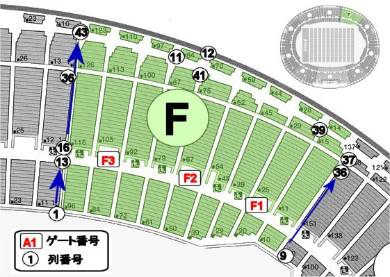 バックスタンドF(ブロック・ゾーン)座席表