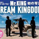 Mr.King写真集『DREAM KINGDOM』発売決定!発売日、特典は?