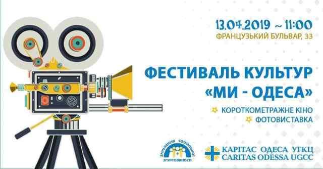 Показ короткометражек и фотовыставка: на Одесской киностудии пройдет фестиваль культур