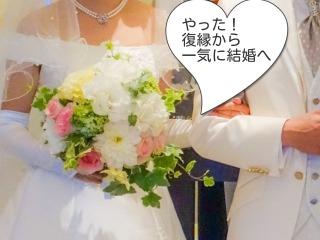 一気に復縁から結婚へ