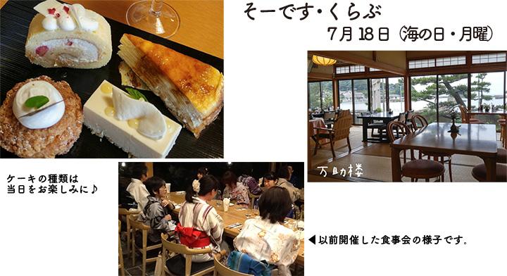 mansuke-cake