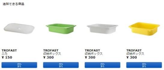 flisatにtrofastのボックスを組み込めます。
