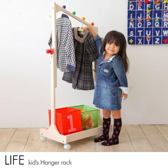 成長に合わせて高さを変えられる子供用ハンガーラック