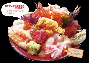 おかせいの特選女川丼 2,600円【牡鹿郡 女川町】お魚いちば 寿司・鮮魚おかせい