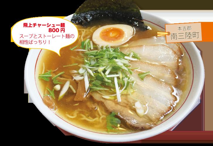 飛上チャーシュー麺 800円【南三陸町】中華 飛上 | スープとストーレート麺の 相性ばっちり!|まちナビ宮城県北