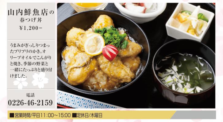山内鮮魚店の 春つげ丼 ¥1,200− 南三陸さんさん商店街|まちナビ宮城県北