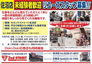 セカンドストリート佐沼店・石巻店 急募業務拡大につき2店舗同時募集!平日3時間での勤務可能!
