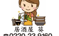 居酒屋 葵(あおい)調理スタッフ募集中!【登米市迫町】|まちナビ宮城県北