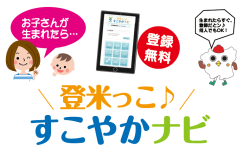 お子さんが 生まれたら…登録すると便利なアプリ!登米っこ・すこやかナビ登場【登米市】まちナビ