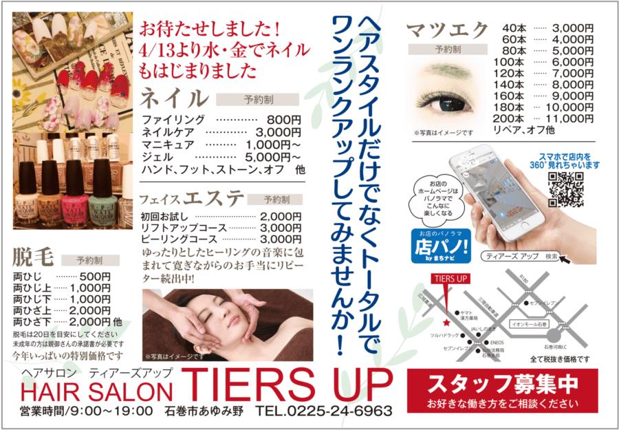ヘアサロン ティアーズアップ|HAIR SALON TIERS UP|石巻市あゆみ野に新しいビューティスタジオが|あなたらしいスタイルを!スタッフ募集中|まちナビ