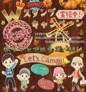 Wスタンプキャンペーン実施中!|秋キャンプはフートピア公園にGo!|長沼フートピアキャンプ場