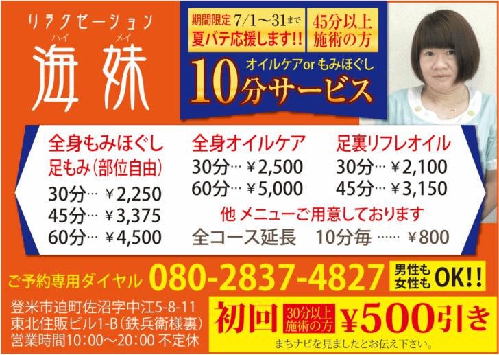 リラクゼーション海妹【ハイメイ】オイルケアor もみほぐし10分サービス
