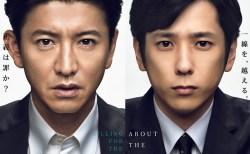 【8/24(金)公開】検察側の罪人