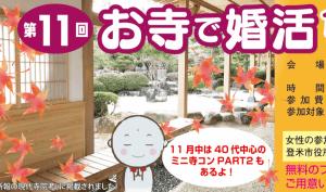 縁結びをお手伝いします!寺コン開催のご案内【気仙沼市】浄勝寺 寺コンとは、「お寺で行う結婚活動」のことです。