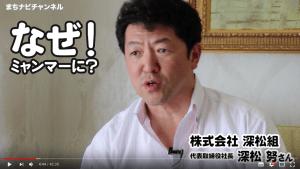 【日本人が知らないミャンマーの事実】そして【台湾・沖縄のストーリー】をお送りします。株式会社 深松組 深松 努さん