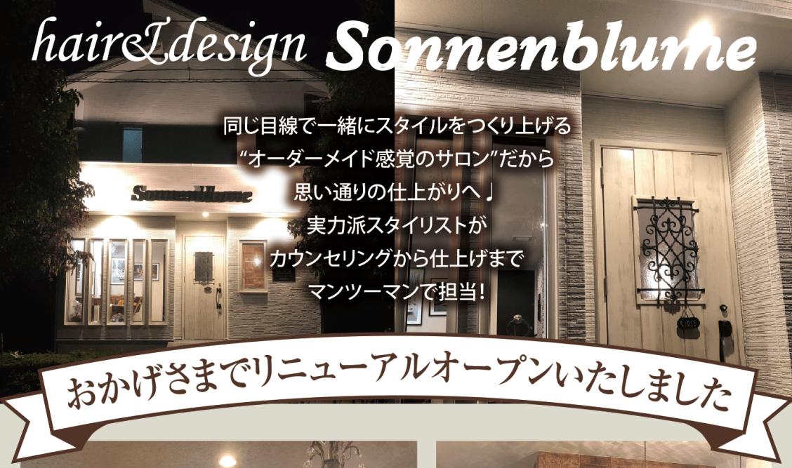 hair&design ゾネンブルーメ おかげさまで登米市中田町加賀野にリニューアルオープンいたしました。hair&design Sonnenblume